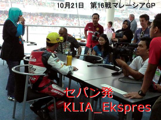 第16戦 マレーシアGP「セパン発KLIA_Ekspres」