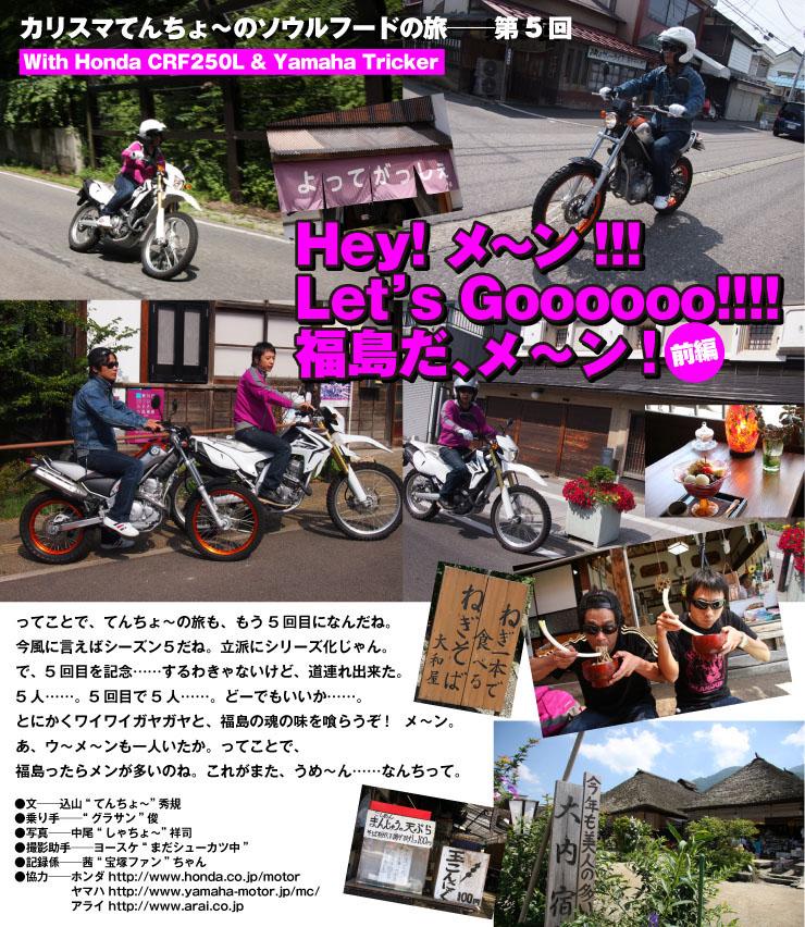カリスマてんちょ〜のソウルフードの旅──第5回「Hey! メ〜ン!!! Let's Goooooo!!!! 福島だ、メ〜ン!」