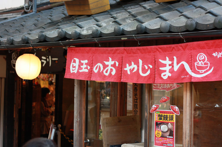 調布市といえば水木しげる先生が50年以上住んでいたと言われる土地。それもあって鬼太郎茶屋をここに数年前にオープンさせたみたいですよ。目玉のおやじまんも気になっていたのですが、お腹がいっぱいでギブアップ!