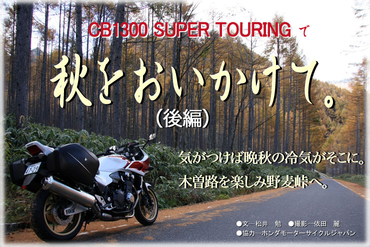 CB1300SUPER TOURINGで「秋をおいかけて」。気がつけば晩秋の冷気がそこに。木曽路を楽しみ野麦峠へ。(後編)