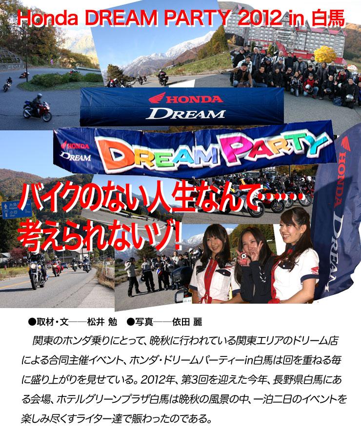 Honda DREAM PARTY 2012 in 白馬「バイクのない人生なんて……考えられないゾ!」