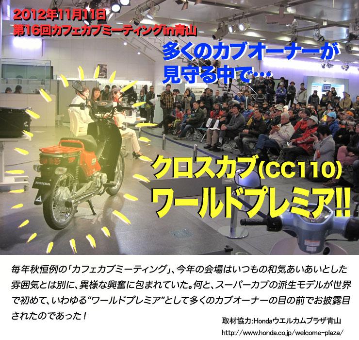 第16回Hondaウエルカムプラザinカフェカブ「多くのカブオーナーが見守る中で…クロスカブ(CC110)ワールドプレミア!!」