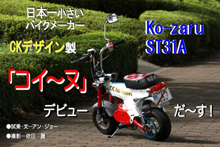 日本一小さいバイクメーカー、CKデザイン製 Ko-zaru ST31A「コイ〜ヌ」デビュ〜だ〜す