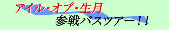 アイル・オブ・生月 参戦バスツアー!!