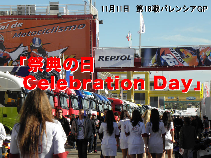 最終戦バレンシアGP「祭典の日 Celebration Day」
