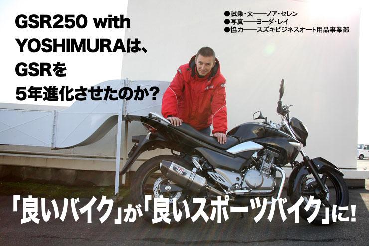 GSR250 with YOSHIMURAは、GSRを5年進化させたのか?「良いバイク」が「良いスポーツバイク」に!