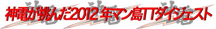 神電が挑んだ2012 年マン島TTダイジェスト