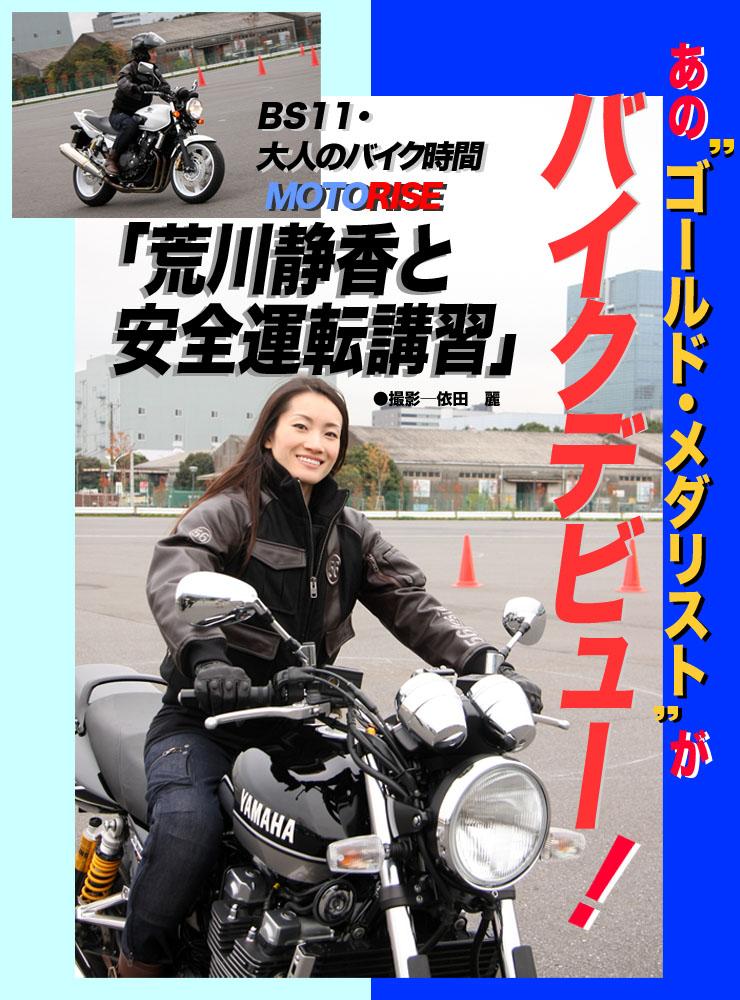 """あの""""ゴールド・メダリスト""""がバイクデビュー!BS11・大人のバイク時間  MOTORISE「荒川静香と安全運転講習」"""