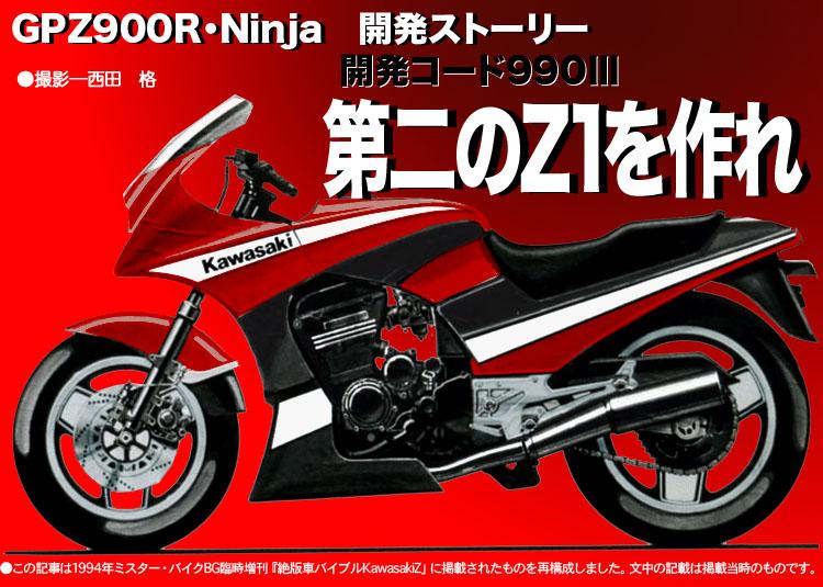 GPZ900R開発ストーリー 開発ナンバー990Ⅲ 第二のZを作れ