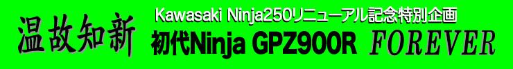Ninja250リニューアル記念特別企画 温故知新 初代NInja GPZ900R FOREVER