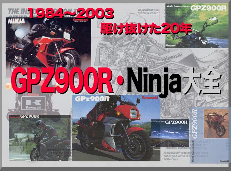GPZ900R大全
