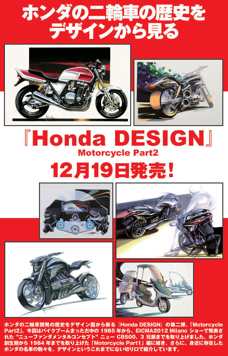 honda_design_title.jpg