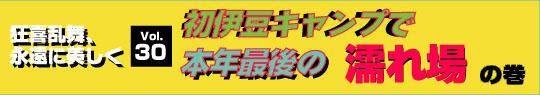 第30回「初伊豆キャンプで本年最後の濡れ場」