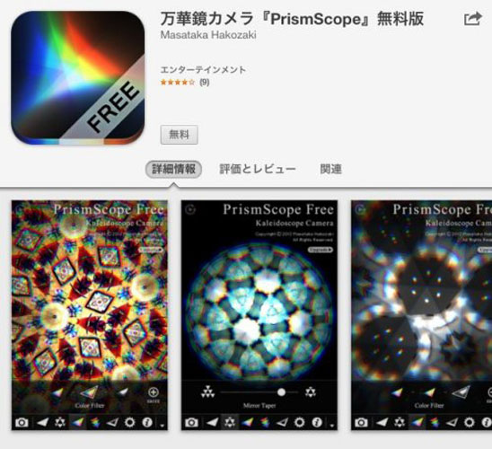 PrismScope
