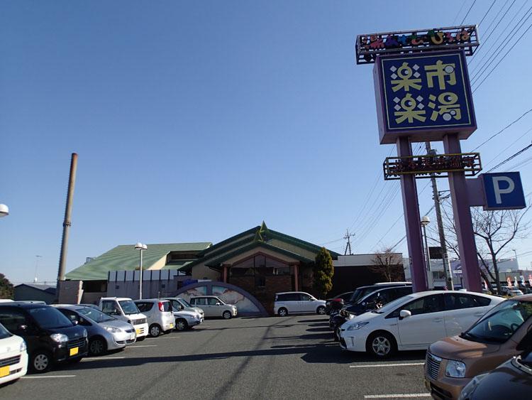 国道17号線沿いにある北本天然温泉「楽市楽湯」。施設・浴室いずれもそれほど大きくないものの、入湯料が600円と固定なのが嬉しい