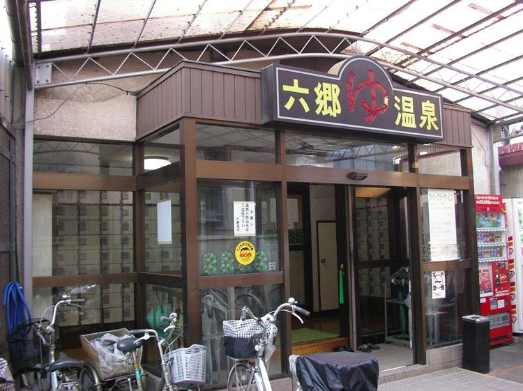 同じく大田区仲六郷の京浜急行線六郷駅近くにある「六郷温泉」。こちらもお湯は黒湯で、昭和の雰囲気が漂うオールドスクールな銭湯だ