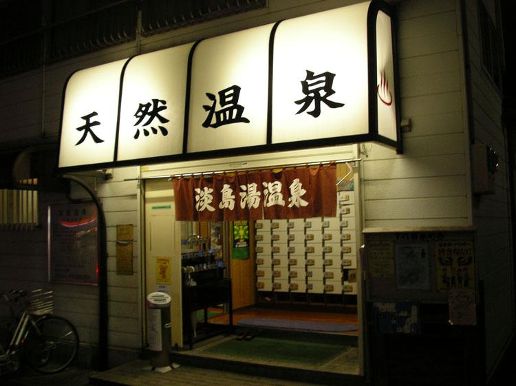 世田谷区池尻にある「淡島湯温泉」。商店街の一角にある、昭和的な面影を漂わせる銭湯だ。ここも東京の温泉らしくお湯は黒湯となっている