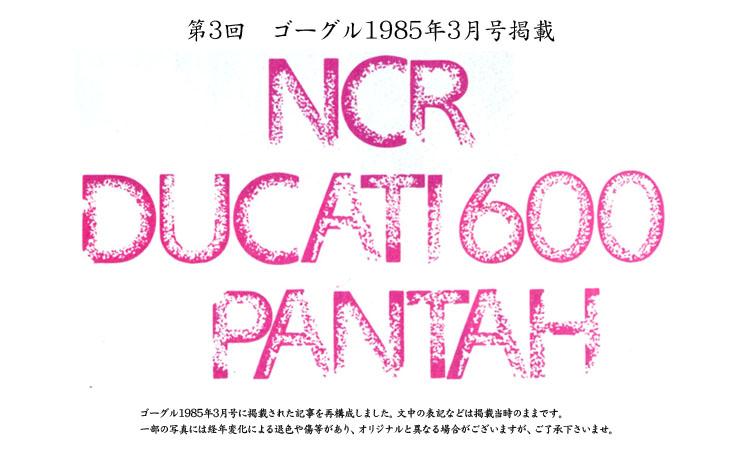 第3回「NCR DUCATI」