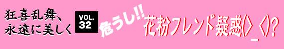 第32回「危うし!!花粉フレンド疑惑(>_<)?」