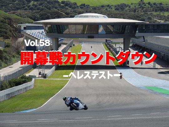 スペイン・ヘレスサーキットの公式合同テスト「開幕カウントダウン」