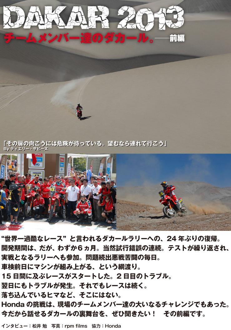 DAKAR2013 ホンダの挑戦-後編 チームメンバー達のダカール