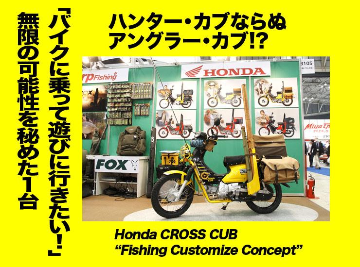 ハンター・カブならぬアングラー・カブ!? 「バイクに乗って遊びに行きたい!」無限の可能性を秘めた1台 Honda CROSS CUB Fishing Customize Concept
