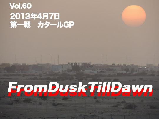 第60回 開幕戦カタールGP「FromDuskTillDawn」