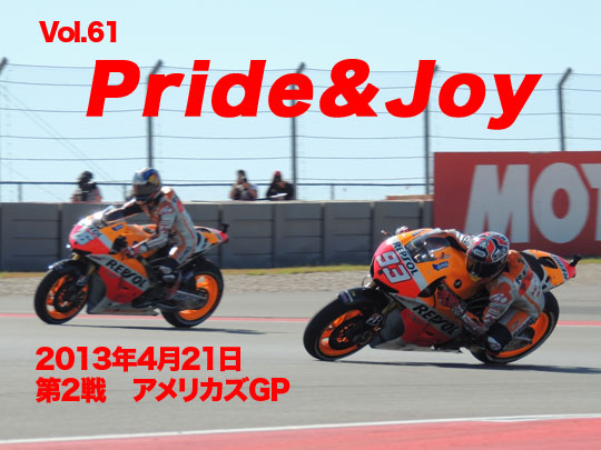 第61回 第2戦アメリカズGP「Pride&Joy」