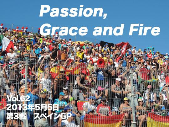 第62回 第3戦スペインGP「Passion, Grace and Fire」