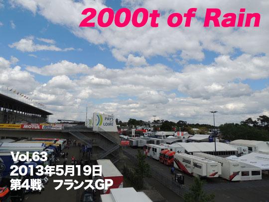 第63回 第4戦フランスGP「2000t of Rain」