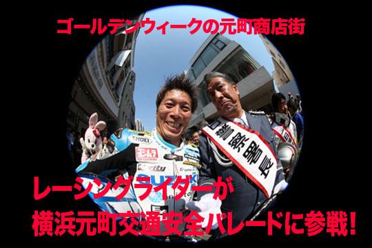 「レーシングライダーが横浜元町交通安全パレードに参戦!」