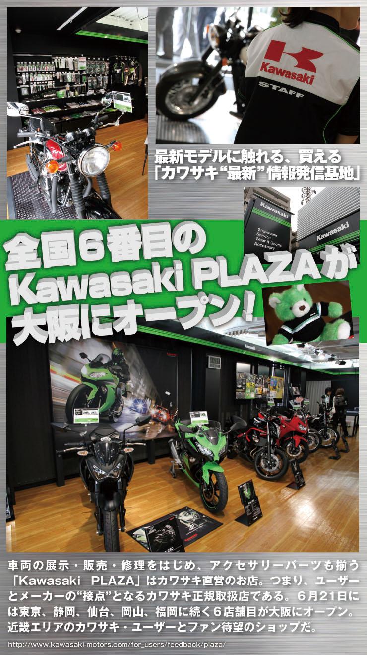 """最新モデルに触れる、買える「カワサキ""""最新""""情報発信基地」全国6番目のKawasaki PLAZAが大阪にオープン!<br />"""