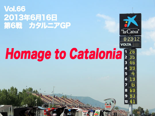 第66回 第6戦カタルニアGP「Homage to Catalonia」