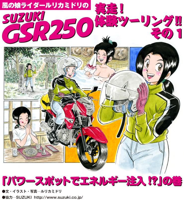 S風の娘ライダー ルリカミドリのSUZUKI GSR250 実走! 体験ツーリング!!その1「パワースポットでエネルギー注入!?」の巻