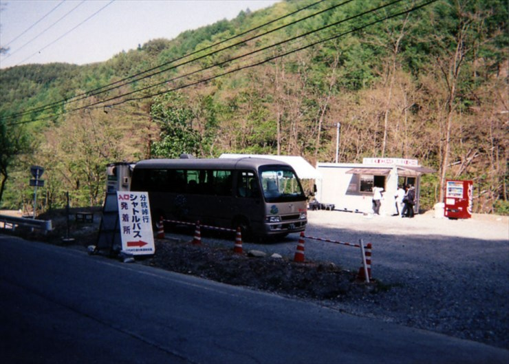 往復600円を払いシャトルバスに乗り込みます。約10分で分杭峠に到着だ