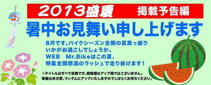 2013盛夏 暑中お見舞い申し上げます WEB Mr.Bikeは怒濤の特集ラッシュ