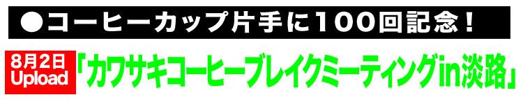 ●コーヒーカップ片手に100回記念!「カワサキコーヒーブレイクミーティングin淡路」