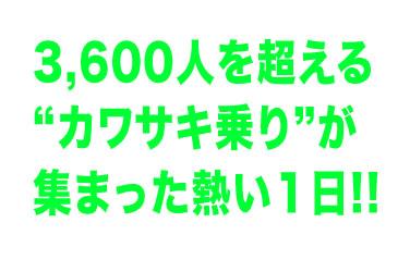"""3,600人を超える""""カワサキ乗り""""が集まった熱い1日!!"""