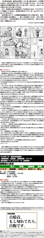 FILE No.013 「基本は自賠責」