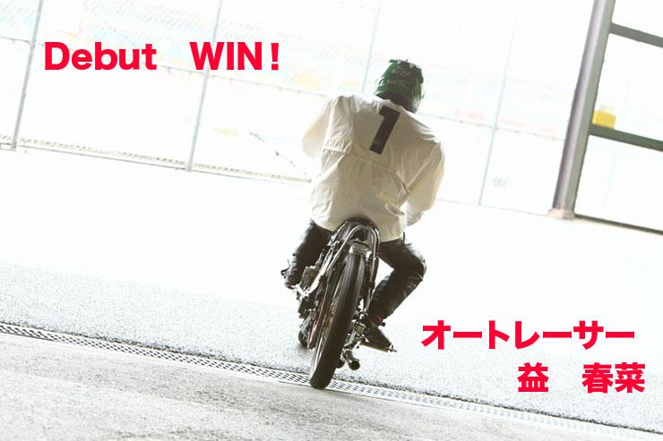 第23回「「Debut WIN! オートレーサー益 春菜」」