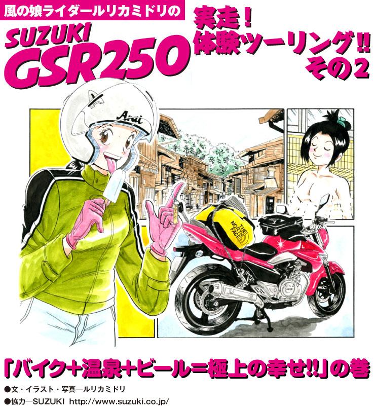 風の娘ライダー ルリカミドリのSUZUKI GSR250 実走! 体験ツーリング!!その2「バイク+温泉+ビール=極上の幸せ!!」の巻