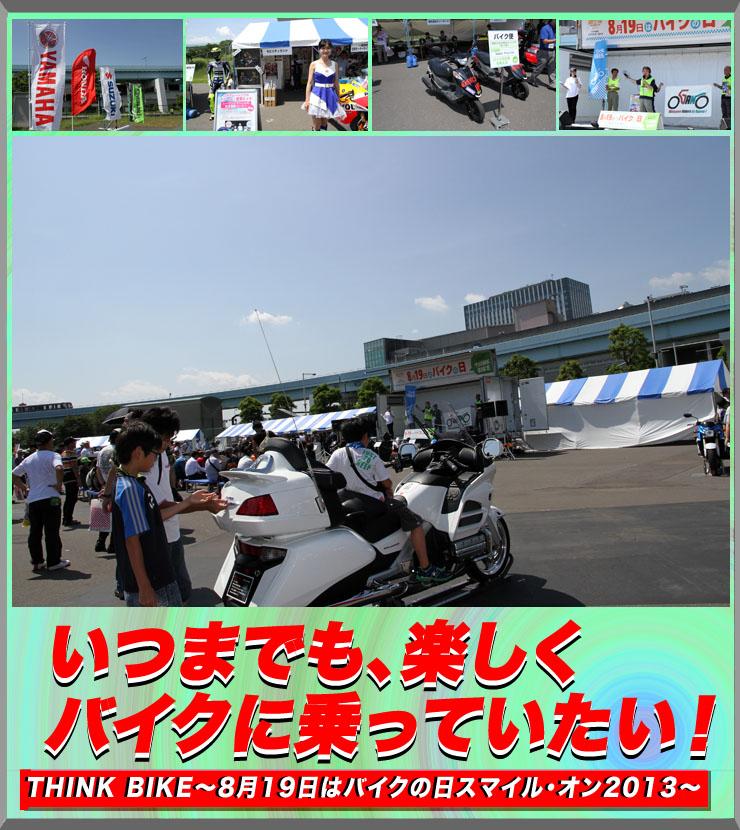 いつまでも、楽しくバイクに乗っていたい!THINK BIKE~8月19日はバイクの日スマイル・オン2013~