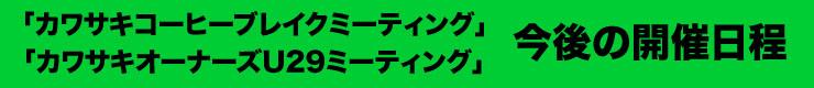 「カワサキコーヒーブレイクミーティング」「カワサキオーナーズU29ミーティング」今後の開催日程
