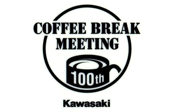 カワサキコーヒーブレイクミーティングin淡路