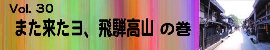 第30回「また来たヨ、飛騨高山」の巻