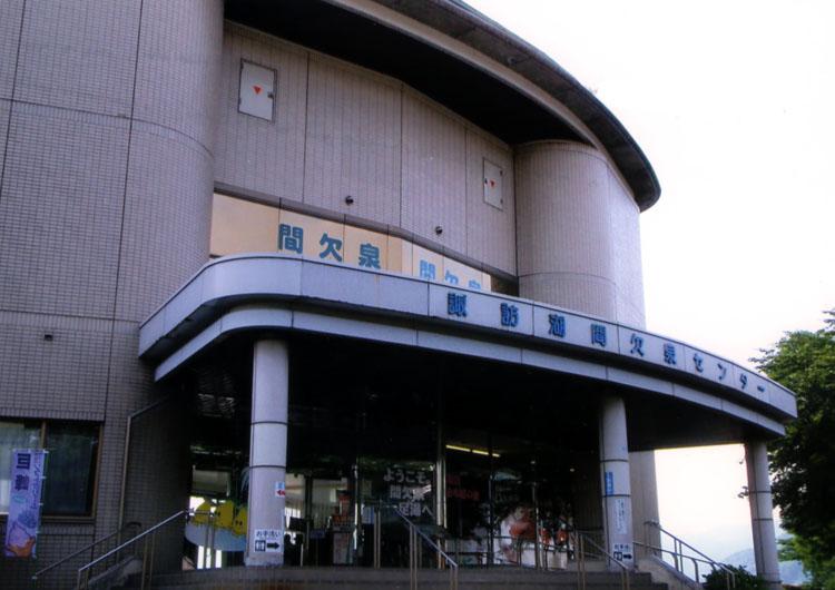 諏訪湖間欠泉センター。無料で入れます。2階に展示してある世界のオルゴールがよかったよ