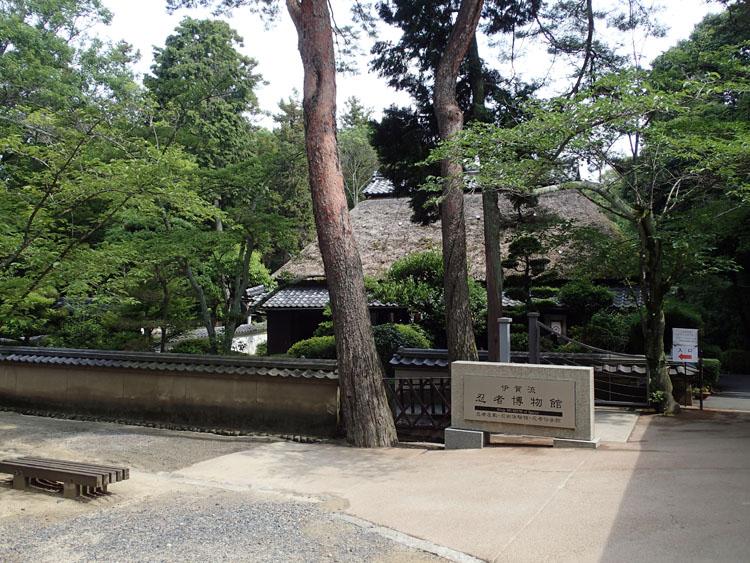2日目のお楽しみだった伊賀流忍者博物館。奥に見える茅葺屋根の古民家風の建物が忍者屋敷だ。内部は仕掛けでいっぱい