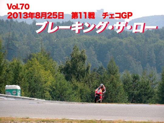 第70回 第11戦 チェコGP ブレーキング・ザ・ロー