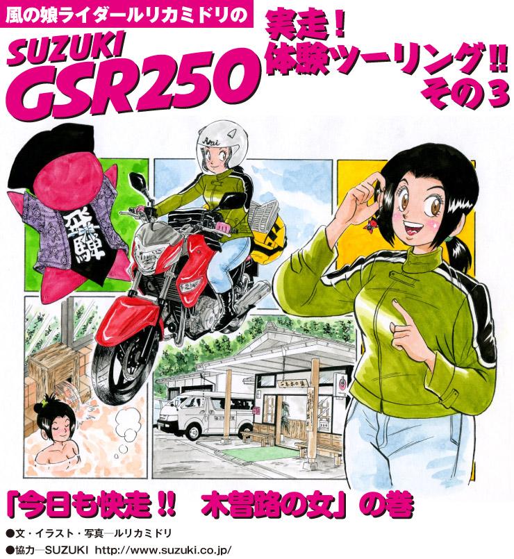 風の娘ライダー ルリカミドリのSUZUKI GSR250 実走! 体験ツーリング!!その3 今日も快走!! 木曽路の女」の巻