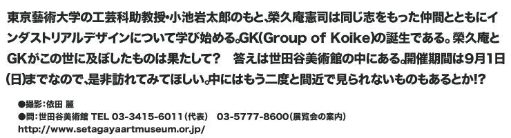 え!?  このデザインもそうだったの?「鳳が翔く 榮久庵憲司 とGKの世界」9月1日まで世田谷美術館にて開催中